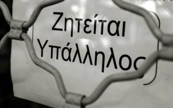Μεγάλη η πτώση της ανεργίας στην Ελλάδα για τον Απρίλιο